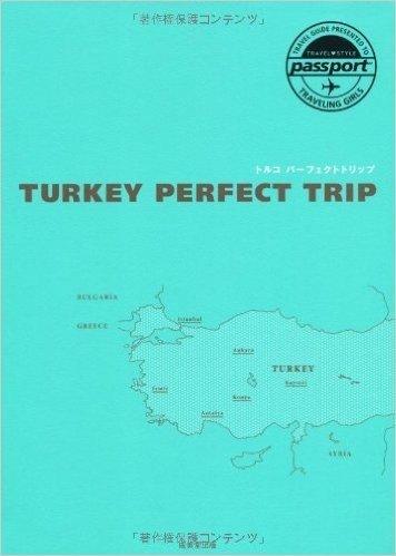 TRAVEL STYLE passport トルコ パーフェクトトリップ