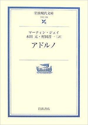 アドルノ (岩波現代文庫)