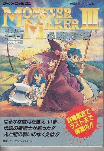 モンスターメーカー3光の魔術士必勝攻略法 (スーパーファミコン完璧攻略シリーズ)