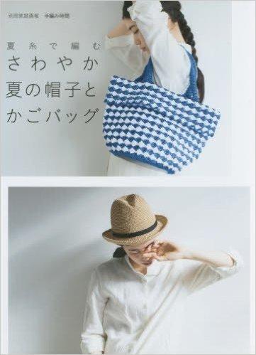 さわやか夏の帽子とかごバッグ 夏糸で編む (別冊家庭画報 手編み時間)