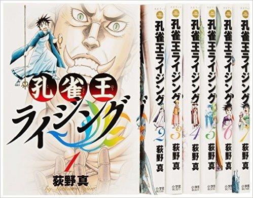 孔雀王ライジング コミック 1-7巻セット (ビッグコミックス)