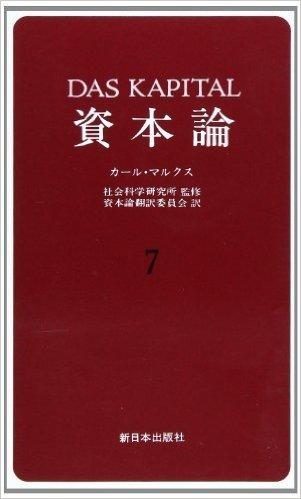 資本論 7 第2巻第3分冊
