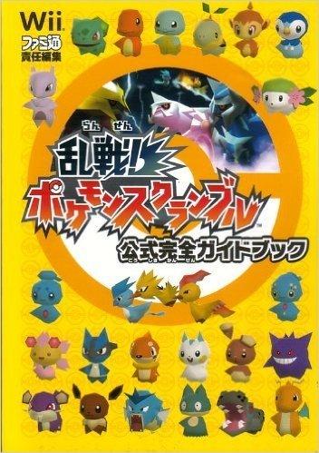 乱戦!ポケモンスクランブル公式完全ガイドブック―Wii