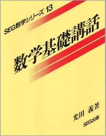 数学基礎講話 (SEG数学シリーズ)
