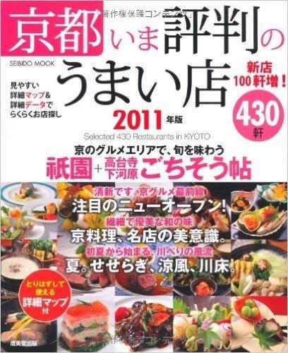京都いま評判のうまい店430軒 2011年版 (SEIBIDO MOOK)