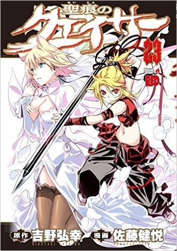 聖痕のクェイサー 23 (チャンピオンREDコミックス)