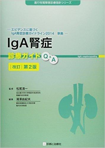 IgA腎症診療ガイドQ&A 改訂第2版 (進行性腎障害診療指針シリーズ)