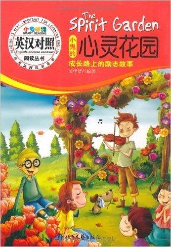 小鬼的心灵花园:成长路上的励志故事(英汉对照) 资料下载