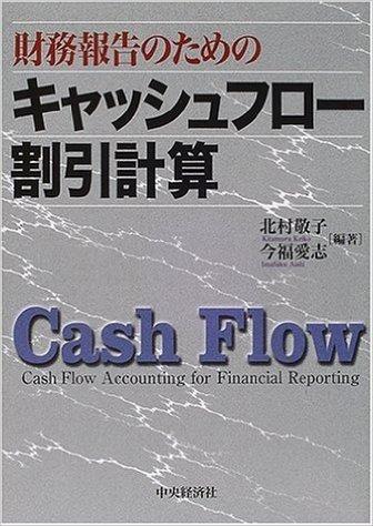 財務報告のためのキャッシュフロー割引計算