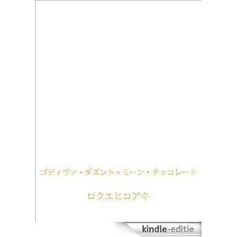 GODIVADOESNTMEANCHOCOLATE manachanntomidorichann (Japanese Edition) [Kindle-editie]