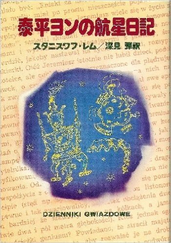 泰平ヨンの航星日記 (1980年) (ハヤカワ文庫―SF)