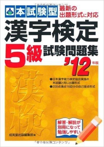 本試験型 漢字検定5級試験問題集〈'12年版〉