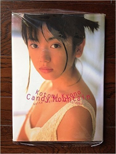 Candy Mountain―京野ことみ写真集