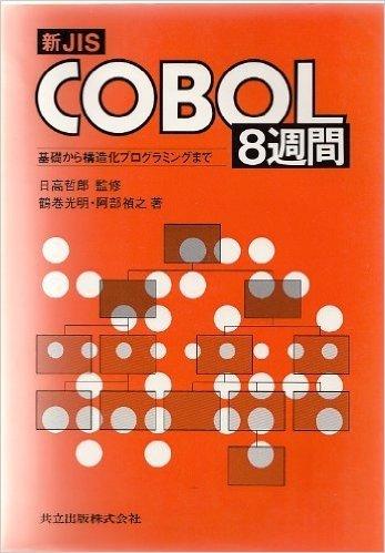 新JIS COBOL8週間―基礎から構造化プログラミングまで