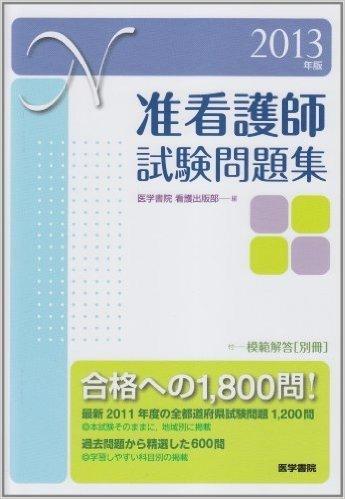 2013年版 准看護師試験問題集: 付 模範解答(別冊)