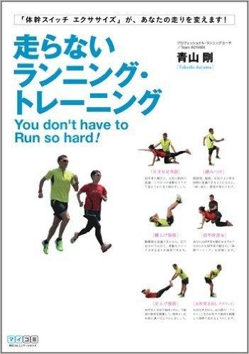 走らないランニング・トレーニング ダウンロード