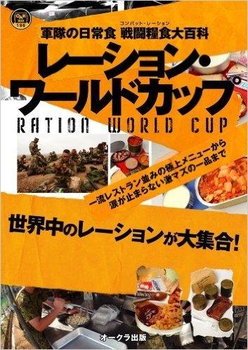 レーションワールドカップ (OAK MOOK 196)