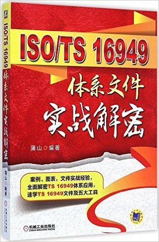 iso ts16949 五大 工具 最新 版 一 本 通