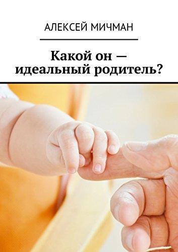 Какой он — идеальный родитель? (Russian Edition)