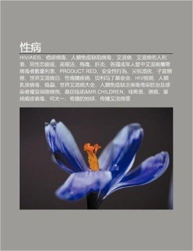 Xing Bing: Hivaids, Pao Zh N Bing Du, Ren Lei Mi N Yi Qu Xian Bing Du, AI Z Bing, AI Z Bing Ming Ren Lie Bi O, Tong Xing Lian W N