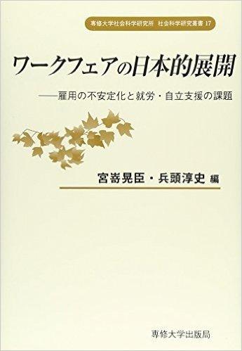 ワークフェアの日本的展開―雇用の不安定化と就労・自立支援の課題 (専修大学社会科学研究所社会科学研究叢書)