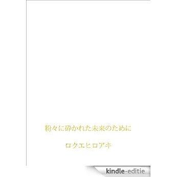 konagonanikudakaretamirainotameni (Japanese Edition) [Kindle-editie]