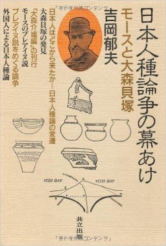 日本人種論争の幕あけ―モースと大森貝塚