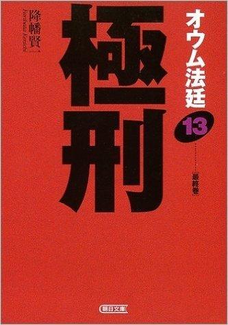 オウム法廷〈13〉極刑 (朝日文庫)
