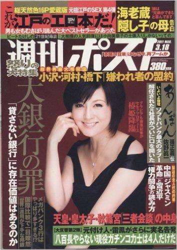 週刊ポスト 2011年3月18日号