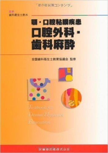顎・口腔粘膜疾患口腔外科・歯科麻酔 (最新歯科衛生士教本)