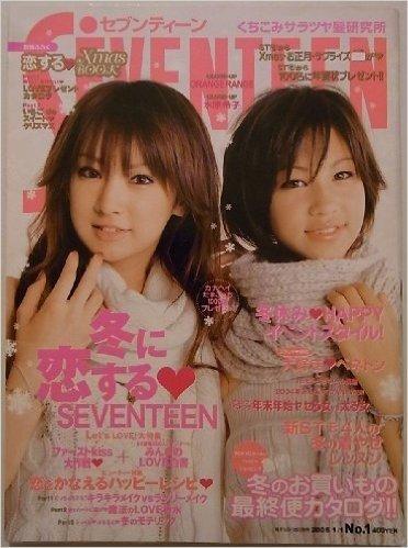 SEVENTEEN (セブンティーン) 2005 年 1 月 1 日号 嵐 大野智 のモーソー劇場 もし、メンバーの○○と△△したら?