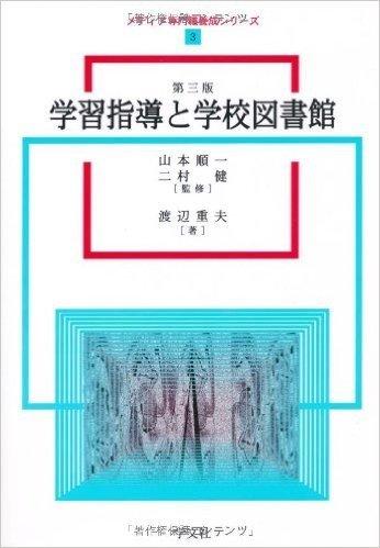 第三版 学習指導と学校図書館 (メディア専門職養成シリーズ 3)