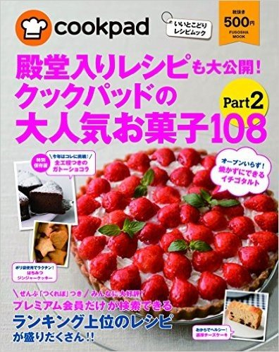 殿堂入りレシピも大公開! クックパッドの大人気お菓子108 Part2 (扶桑社ムック)