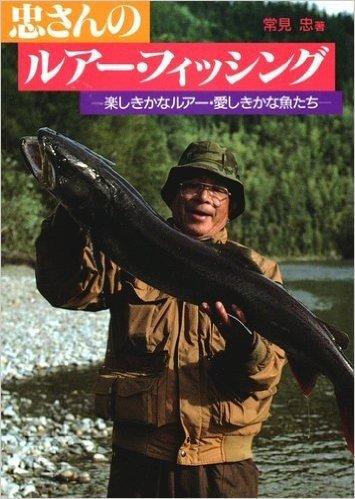 忠さんのルアー・フィッシング―楽しきかなルアー・愛しきかな魚たち