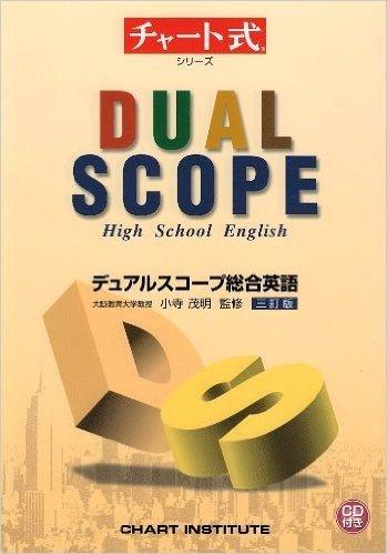 チャート式シリーズ デュアルスコープ総合英語 三訂版