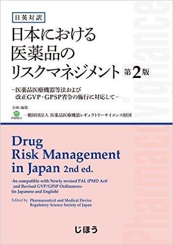 日英対訳  日本における医薬品のリスクマネジメント 第2版