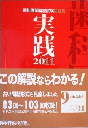 歯科医師国家試験問題集 実践2011 (9)冠橋義歯学