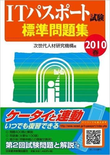 ITパスポート試験標準問題集 2010春