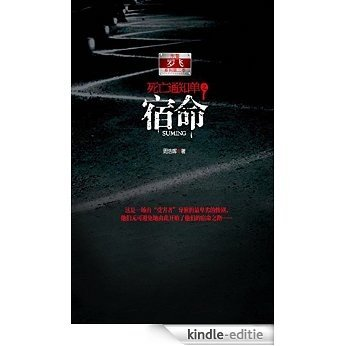 Death Notices Volume 2-- Emotion Series  (Chinese Edition) [Kindle-editie]