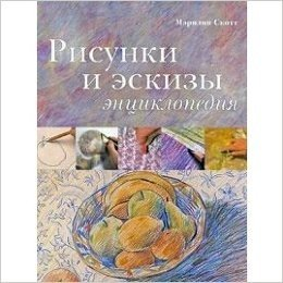 The Sketching and Drawing Bible / Risunki i eskizy. Entsiklopediya (In Russian)