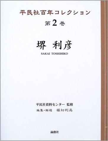 堺利彦 (平民社百年コレクション)