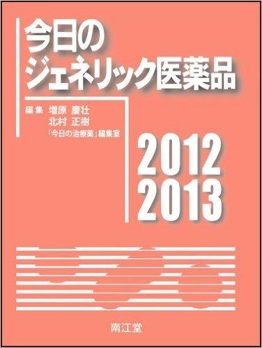 今日のジェネリック医薬品〈2012‐2013〉