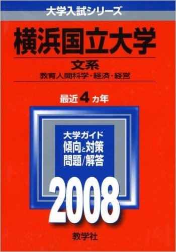 横浜国立大学(文系) 2008年版 (大学入試シリ−ズ)