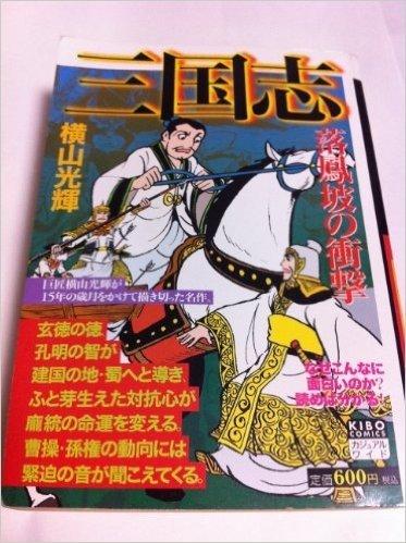 三国志 第14巻 (希望コミックス カジュアルワイド)