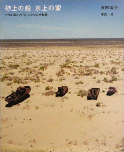 砂上の船 水上の家―アラル海とツバル・ふたつの水物語 (シリーズ・自然 いのち ひと)