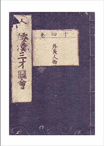 wakansansaizue: edojidainohyakkajiten (Nagano denpa gijyutu kenkyuujyo) (Japanese Edition)