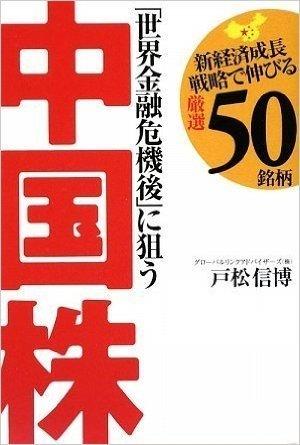 「世界金融危機後」に狙う中国株