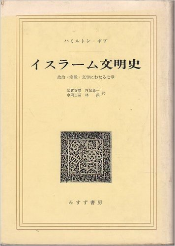 イスラーム文明史―政治・宗教・文学にわたる七章 (1968年)