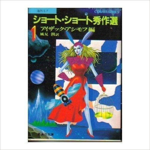 海外SFショート・ショート秀作選 (1) (集英社文庫―コバルト・シリーズ)