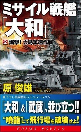 ミサイル戦艦「大和」〈2〉爆撃!ガ島奪還作戦 (コスモノベルス)